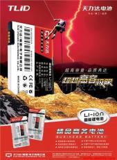 天力达高容量手机电池全国诚招代理经销商