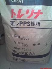 1140A6价格 日本宝理 40%玻纤增强阻燃PPS 1