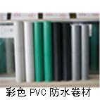 彩色宽幅聚氯乙烯 PVC 防水卷材