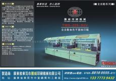 絲印機 全自動三色平面絲印機 TWS-220-3UV