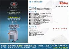 絲印機 半自動平面絲網印刷機 TWS-500-P