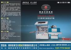 全自動絲網印刷機 專印扁瓶 TWS-101-S TW-UV1