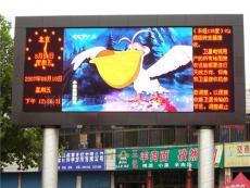 深圳户外P16高清电子全彩屏厂家 户外P16广场用全彩大屏