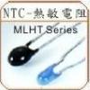 供应功率型热敏电阻 温度传感器 -MLHT系列
