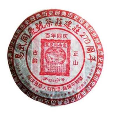同庆号建庄270年纪念饼