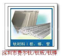 TA2钛板/钛合金/钛板/钛棒