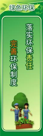 南京环保标语 5s标语 管理标语 企业文化标语 安全标语图片