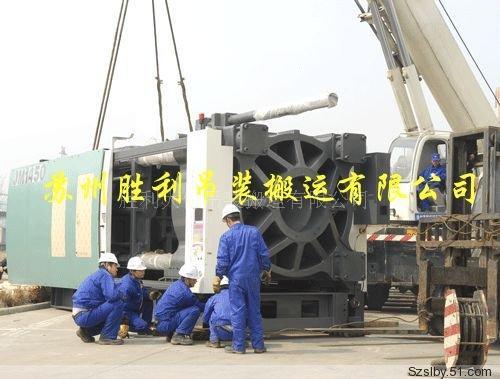 大型注塑机搬运 _大件精密设备起重吊装搬运(江苏)总