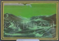 流動山水畫