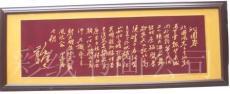 镀金立体书法壁画