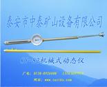 礦用動態儀器 機械式動態儀 頂板動態儀