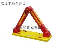三角形车位锁 上海车位锁 车位锁厂家