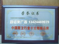 廣州獎牌制作廠 廣州授權牌制作廠 廣州加盟牌制作廠