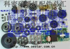 科密全系列-齒輪 電路板