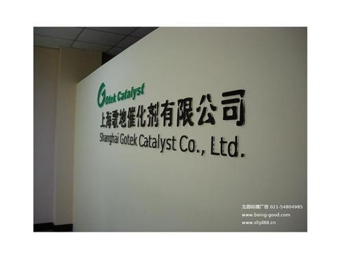 前台背景墙制作/公司logo设计图片