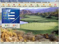 信華印刷行業管理軟件