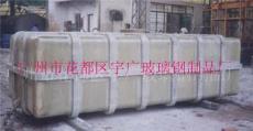 玻璃钢水箱 FRP水箱 玻璃钢水罐