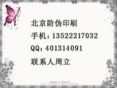 防伪合格证/产品合格证