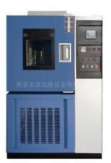 高低溫環境試驗箱