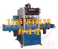 高周波塑胶焊接机