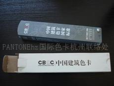 中國建筑色卡CBCC-1026色 國標色卡