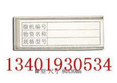 磁性材料卡 物资标牌 磁性库位卡 标牌-
