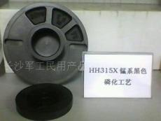HH315X锰系黑色磷化液