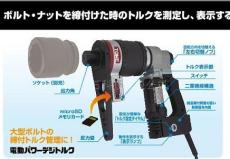 扭矩電動扳手/電動扭剪扳手/大六角扭剪型螺栓專用