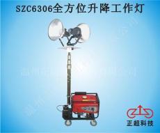 SZC6306全方位升降工作燈