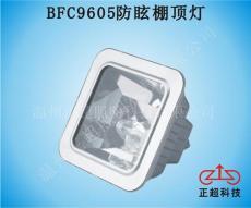 BFC9605防眩棚頂燈
