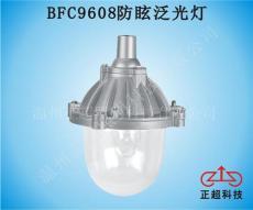 BFC9608防眩泛光燈
