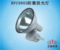 BFC9805防震投光灯