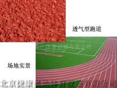 透氣型塑膠跑道