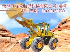 隧道作业 工程车辆轮胎保护链 天津万峰
