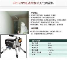 DPT2219柱塞式电动无气喷涂机