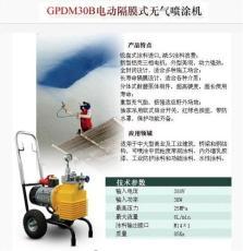 GPDM30B隔膜式电动无气喷涂机
