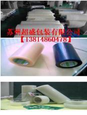昆山保護膜 昆山鋁板保護膜