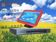 嵌入式硬盘点歌机 BM-683 滑屏点歌机.VOD点歌机系统