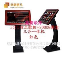3合1体机 斑马点歌机/一体点歌机-滑屏 手写功能