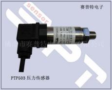風壓傳感器 風壓壓力變送器 江西壓力傳感器