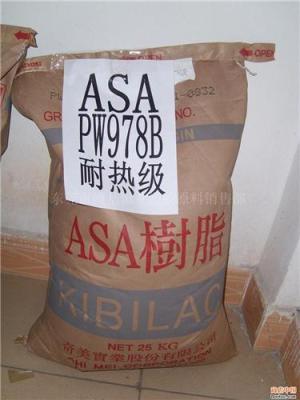 供应 ASA塑胶原料LG LI-911.LI-921